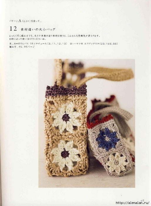 Note Crochet Motif and Edging_45 (514x700, 207Kb)