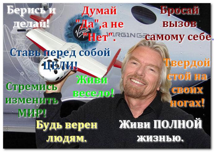 1349421558_Devyat__principov_Richarda_Bryensona (691x491, 117Kb)