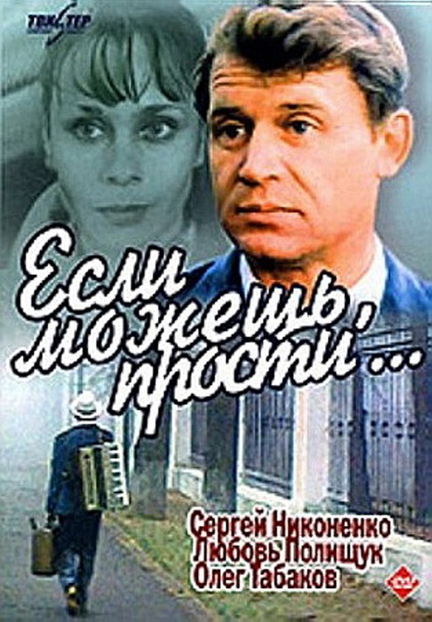 Сценарист: Виктор Мережко.