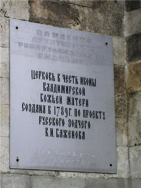 Церковь в Быково (480x640, 70Kb)