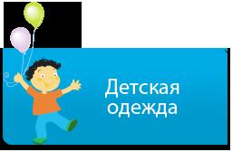постовой детская одежда оптом1 (267x168, 17Kb)
