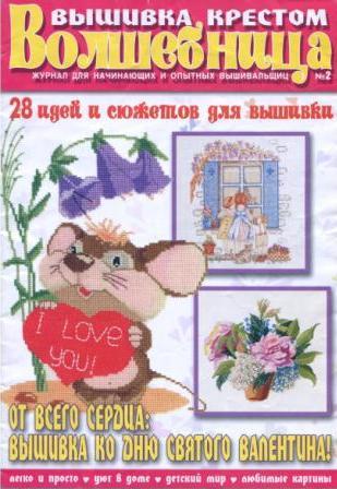 4439971_Volshebnica_No2_1 (309x448, 35Kb)