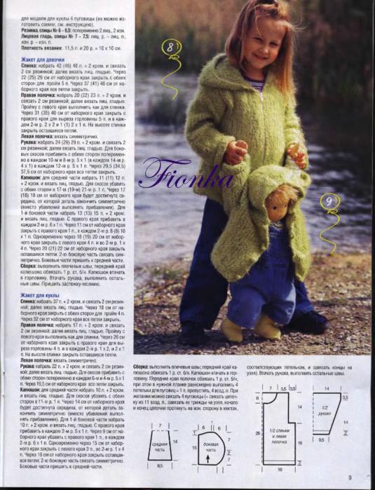 Вязание крючком детям журнал сабрина 37