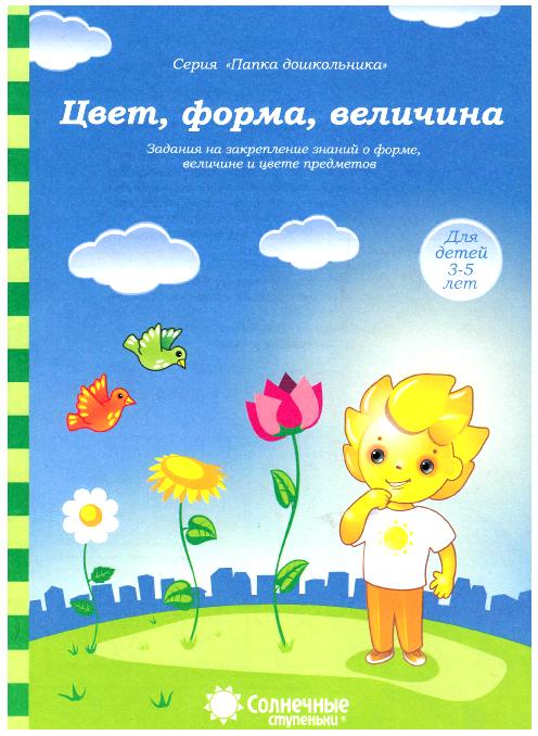 4663906_Solnechniestypenki1 (496x678, 553Kb)