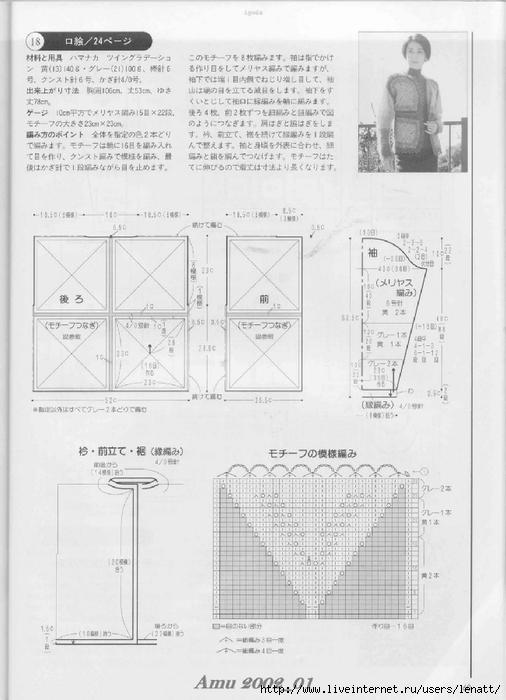 Amu 2002_01_Page_60 (506x700, 200Kb)