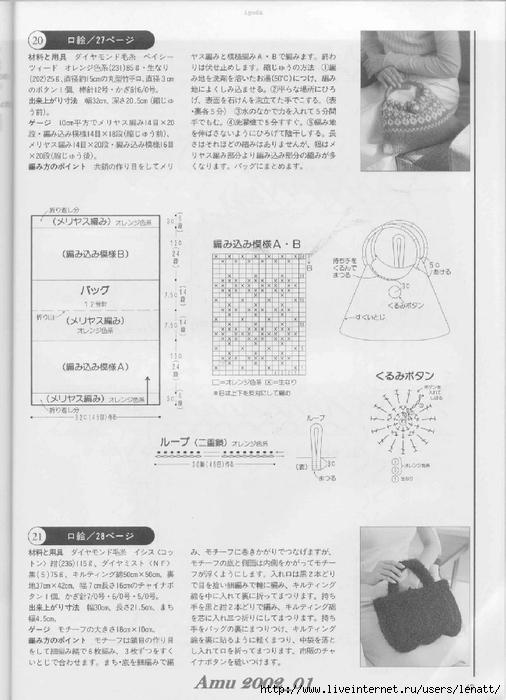 Amu 2002_01_Page_62 (506x700, 214Kb)