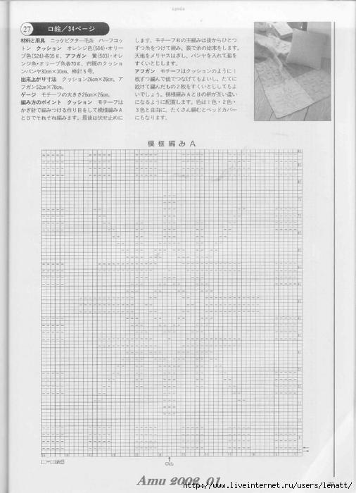 Amu 2002_01_Page_72 (506x700, 212Kb)