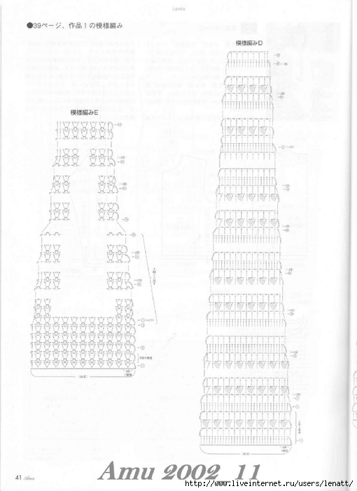 Amu 2002_11_Page_43 (510x700, 163Kb)