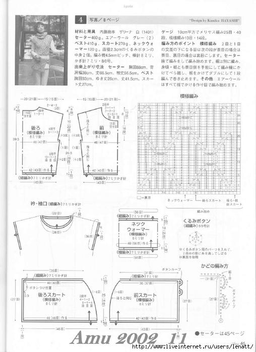 Amu 2002_11_Page_48 (508x700, 219Kb)