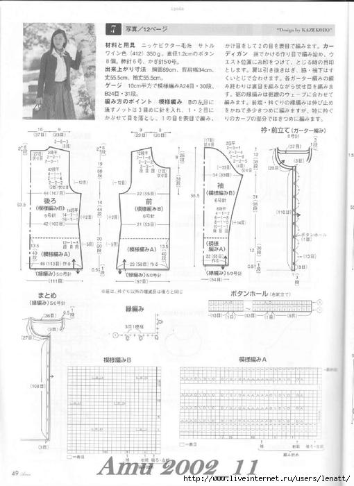 Amu 2002_11_Page_51 (510x700, 209Kb)