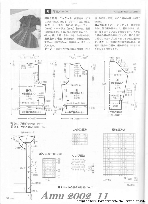 Amu 2002_11_Page_53 (510x700, 205Kb)