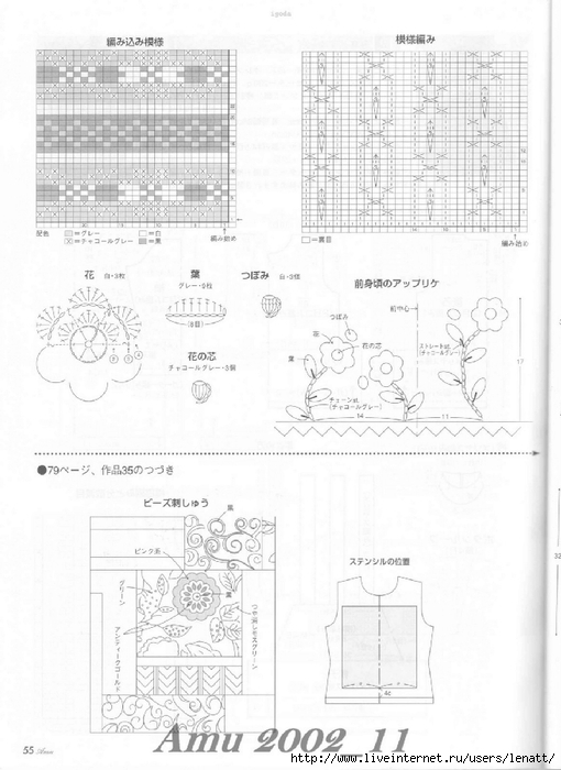 Amu 2002_11_Page_57 (510x700, 192Kb)