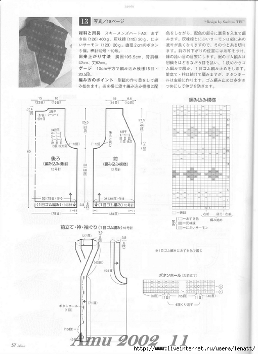 Amu 2002_11_Page_59 (510x700, 190Kb)