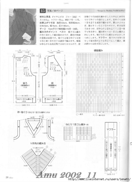 Amu 2002_11_Page_61 (510x700, 207Kb)