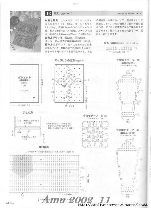 Amu 2002_11_Page_63 (510x700, 201Kb)