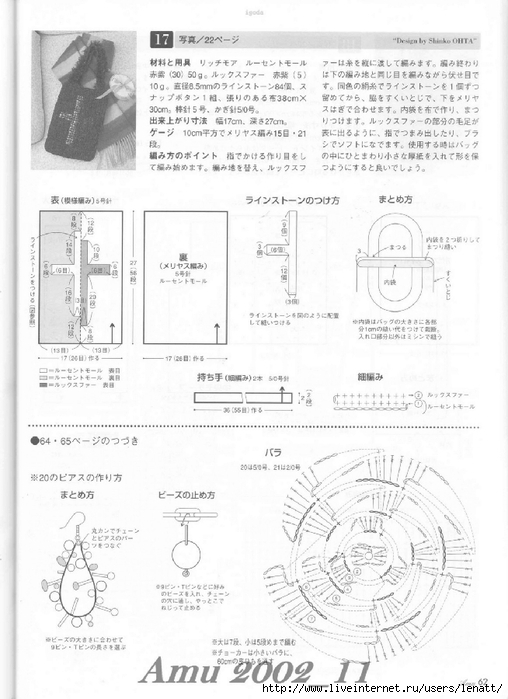 Amu 2002_11_Page_64 (508x700, 208Kb)