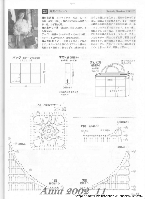 Amu 2002_11_Page_68 (508x700, 196Kb)