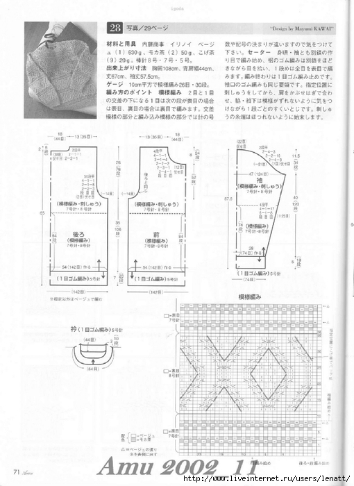 Amu 2002_11_Page_73 (510x700, 209Kb)