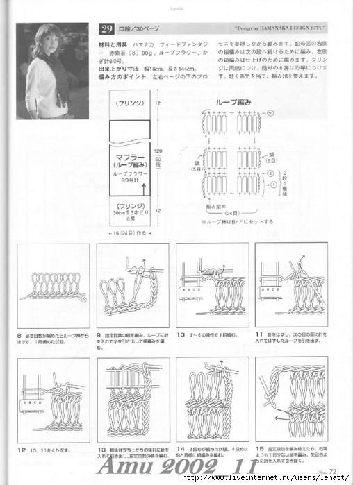 Amu 2002_11_Page_74 (508x700, 206Kb)
