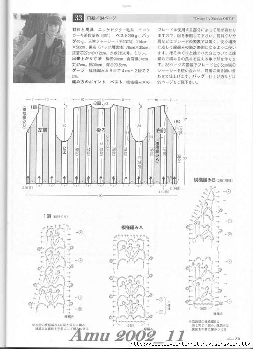 Amu 2002_11_Page_78 (508x700, 212Kb)