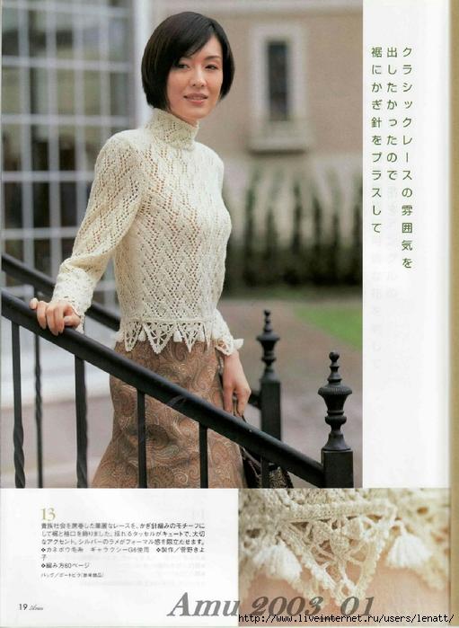 Amu 2003_01_Page_19 (511x700, 266Kb)