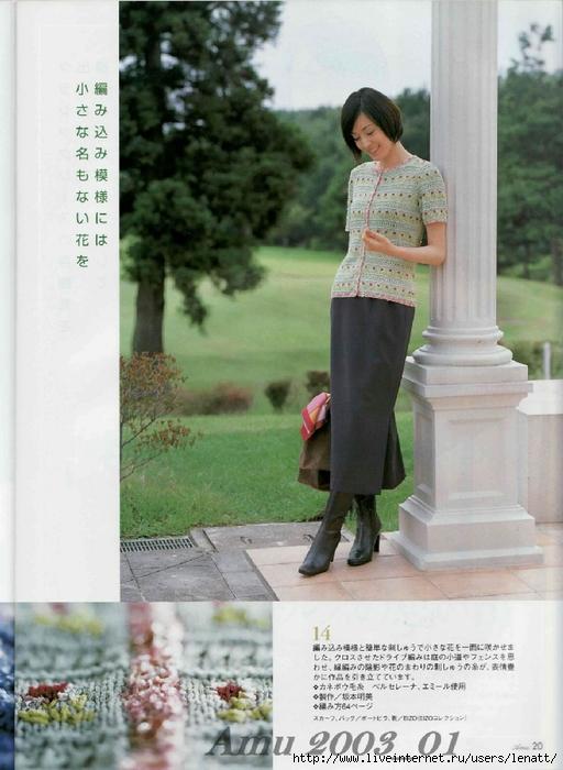 Amu 2003_01_Page_20 (512x700, 255Kb)