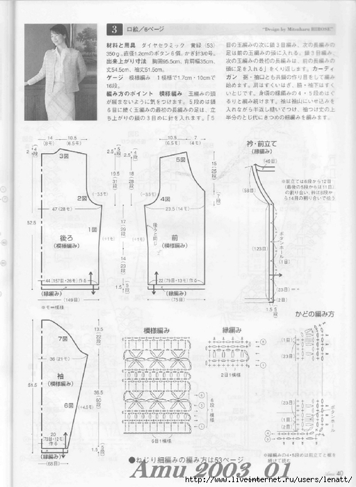 Amu 2003_01_Page_40 (512x700, 210Kb)