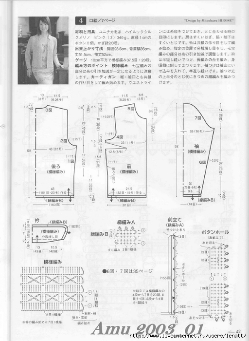 Amu 2003_01_Page_42 (512x700, 220Kb)