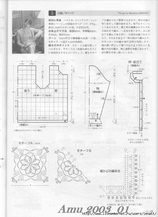 Amu 2003_01_Page_44 (512x700, 217Kb)