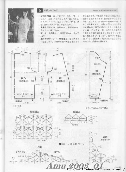 Amu 2003_01_Page_46 (512x700, 218Kb)