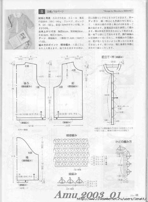 Amu 2003_01_Page_48 (512x700, 204Kb)