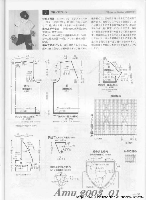 Amu 2003_01_Page_50 (512x700, 215Kb)