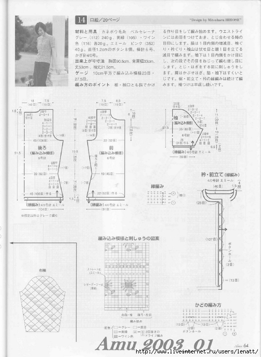 Amu 2003_01_Page_64 (512x700, 208Kb)