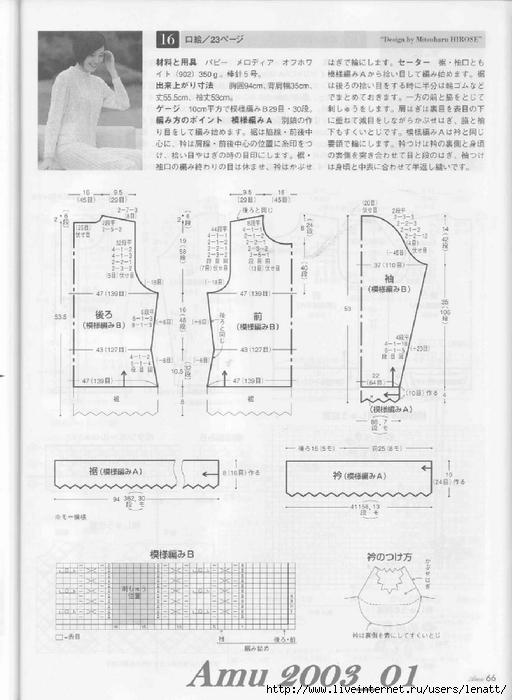 Amu 2003_01_Page_66 (512x700, 210Kb)