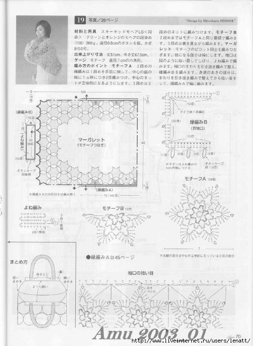 Amu 2003_01_Page_70 (512x700, 229Kb)