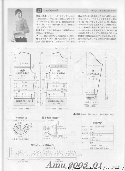 Amu 2003_01_Page_72 (512x700, 211Kb)
