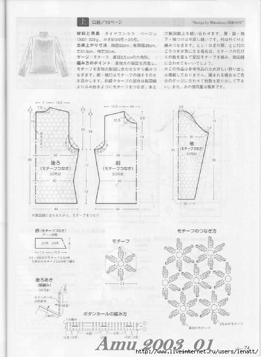 Amu 2003_01_Page_74 (512x700, 208Kb)