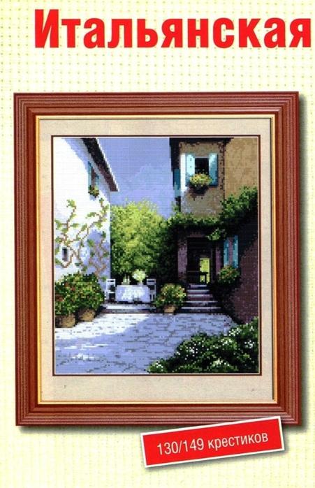 Итальянская улочка (1) - копия - копия (451x700, 273Kb)