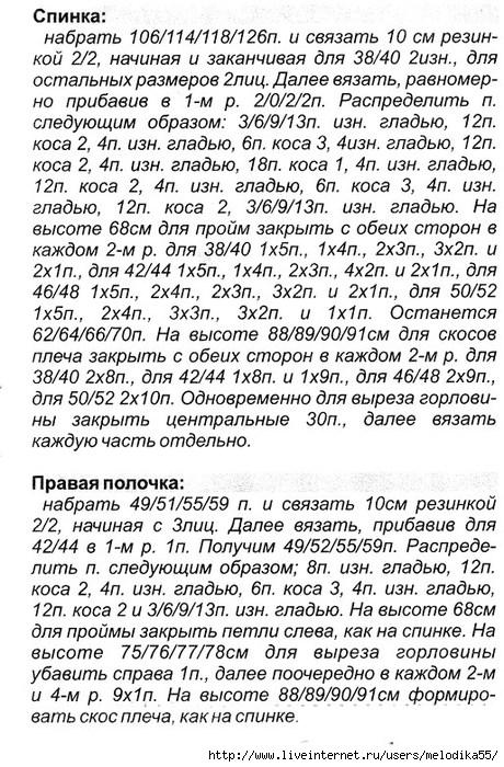 вра2 (460x700, 312Kb)