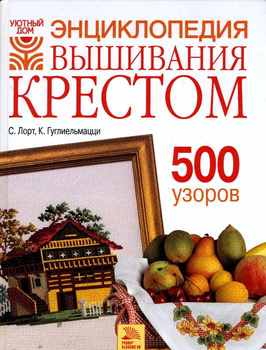 500_узоров_001 (532x700, 511Kb)