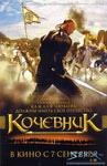 Превью 1260611225_kochevnik (388x600, 64Kb)