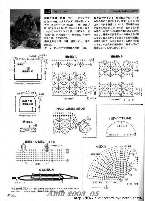 Amu 2003_05_60 (502x700, 265Kb)