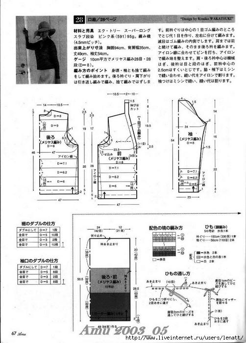 Amu 2003_05_64 (502x700, 229Kb)
