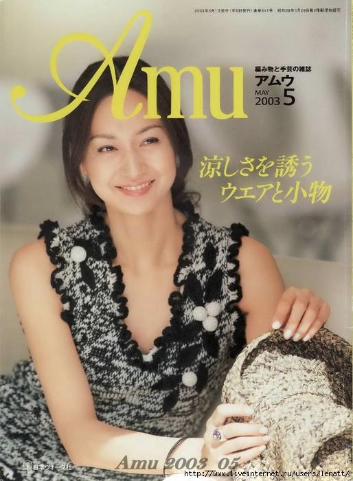 AMU 2003 05 - 编织幸福 - 编织幸福的博客