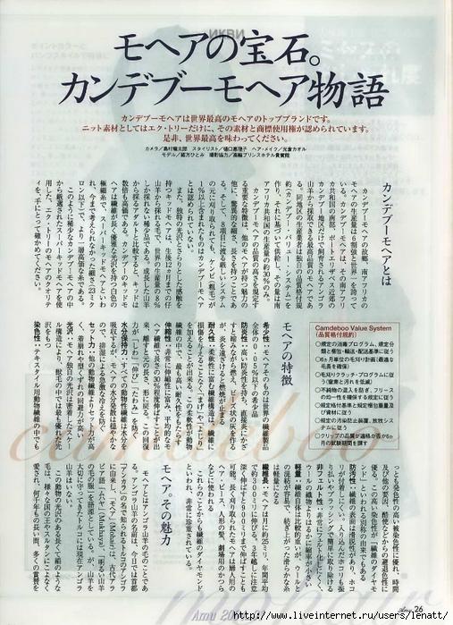 Amu 2004_01 Page 026 (507x700, 334Kb)