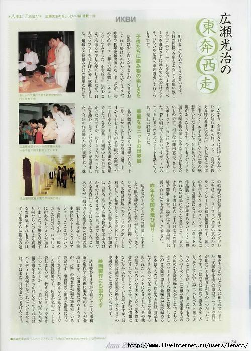 Amu 2004_01 Page 034 (500x700, 312Kb)