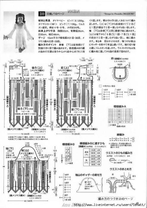 Amu 2004_01 Page 048 (495x700, 261Kb)