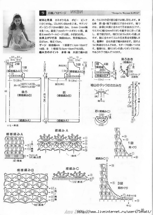 Amu 2004_01 Page 050 (497x700, 235Kb)