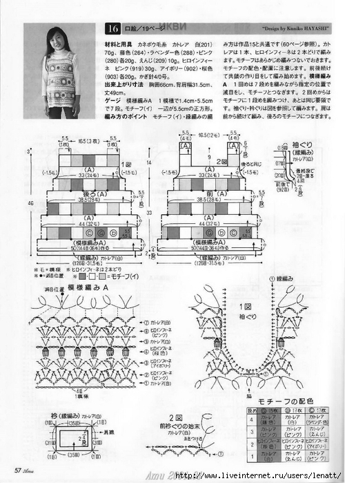 Amu 2004_01 Page 057 (500x700, 260Kb)