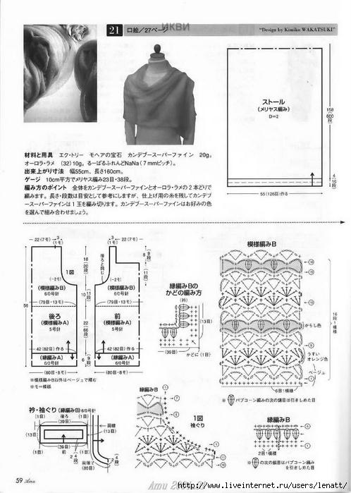 Amu 2004_01 Page 059 (498x700, 214Kb)